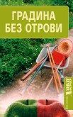 Градина без отрови - книга