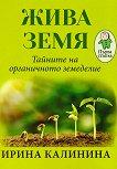 Жива земя. Тайните на органичното земеделие - книга