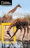 Пътеводител National Geographic: Южна Африка - Робърта Коци, Ричард Уитикър -