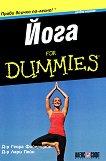 Йога For Dummies - джобно издание - книга