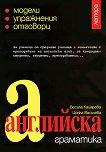 Английска граматика - Весела Кацарова, Цонка Василева -