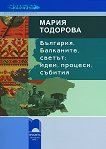 България, Балканите, светът: идеи, процеси, събития - Мария Тодорова - книга