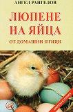 Люпене на яйца от домашни птици - Ангел Рангелов - книга