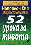 52 урока за живота - Наполеон Хил, Джудит Уилямсън -