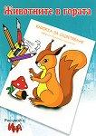 Рисувай с Ина - Животните в гората - Брой 5 - детска книга