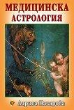 Медицинска астрология -