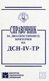 Справочник за диагностичните критерии на ДСН - IV - ТР -