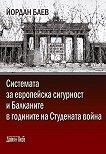 Системата за европейска сигурност и Балканите в годините на Студената война -