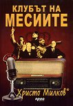 Клубът на месиите - книга
