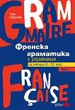 Френска граматика с упражнения за ученици от 8. до 12. клас - част 1 - учебна тетрадка