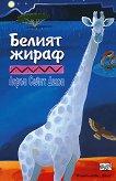 Опияняващата магия на Африка - книга 1: Белият жираф - Лорън Сейнт Джон -