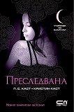 Училище за вампири - книга 5: Преследвана - П. С. Каст, Кристин Каст - книга
