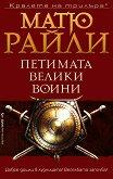 Петимата велики воини - Матю Райли - книга
