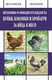 Интензивно и свободно отглеждане на пуйки, кокошки и бройлери за яйца и месо - Ангел Рангелов, Иван Иванов -