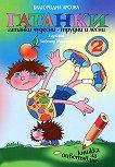 Гатанки - 2 част - Благородна Арсова - книга