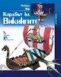 Корабът на викингите - Хартиен модел - книга