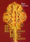 Православни традиции и Български стародавни вярвания - Вера Грозева - книга