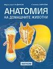 Анатомия на домашните животни - Стоянка Заркова, Мирослав Стефанов -