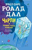 Чарли и Големият стъклен асансьор - книга