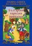 Голяма книга на приказките: Български народни приказки - детска книга