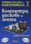 Енциклопедия на електрониката - том 2 : Компютри, дискове и ленти - Йордан Тренков -