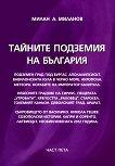 Тайните подземия на България - част 5 -