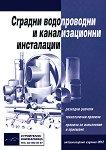 Сградни водопроводни и канализационни инсталации 2012 - книга