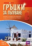 Гръцки за пътуване -