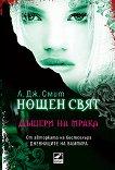 Нощен свят - книга 2: Дъщери на мрака - Л. Дж. Смит - книга