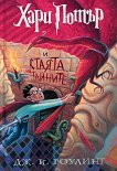 Хари Потър и стаята на тайните - книга 2 - книга