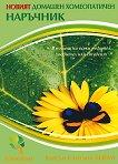 Новият домашен хомеопатичен наръчник - Алисън Бейли, Антъни Бейли -