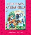 Във вълшебната гора - Горската хлебарница - Атанас Цанков -