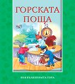 Във вълшебната гора - Горската поща - Атанас Цанков -