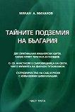 Тайните подземия на България - част 3 -