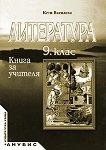 Книга за учителя по литература за 9. клас - Кети Василева -
