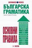 Българска граматика - основни правила - проф. Стефка Петрова - книга