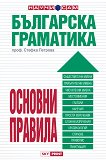 Българска граматика - основни правила - книга