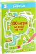 100 игри за деца на път - игра
