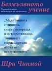 Безмълвното учение - Шри Чинмой - книга