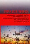 Правилник за безопасност и здраве при работа в електрически уредби на електрически и топлофикационни централи и по електрически мрежи -