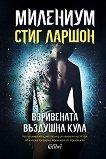 Милениум - книга 3: Взривената въздушна кула - Стиг Ларшон -