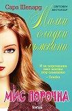 Малки сладки лъжкини - книга 5: Мис Порочна - Сара Шепард -