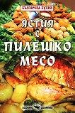 Ястия с пилешко месо - книга