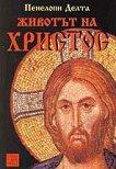 Животът на Христос - Пенелопи Делта -