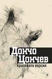 Красивата версия - Дончо  Цончев -