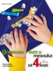 Комплект материали към домашен бит и техника за 4. клас - Мариана Генчева -