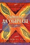 Умението да обичаш - Дон Мигел Руис - книга
