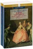 Мария-Антоанета: Жозеф Балзамо - бунтът на масоните - комплект от 2 книги - Александър Дюма - баща -
