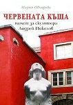Червената къща Памет за скулптора Андрей Николов -