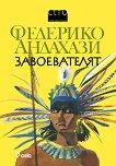 Завоевателят - Федерико Андахази - книга
